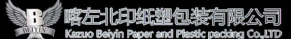 喀左北印纸塑包装有限公司